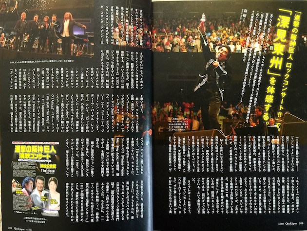 「Quick Japan」(vol.116)