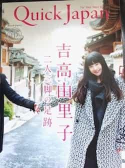 Quick Japan vol.117