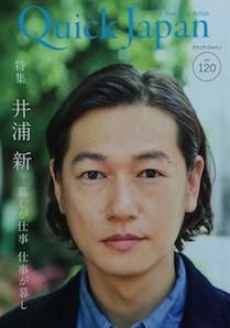 Quick Japan vol120
