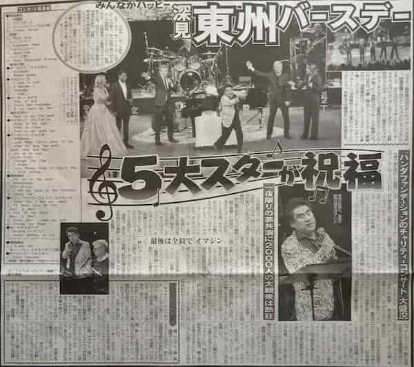 3/31東京スポーツ