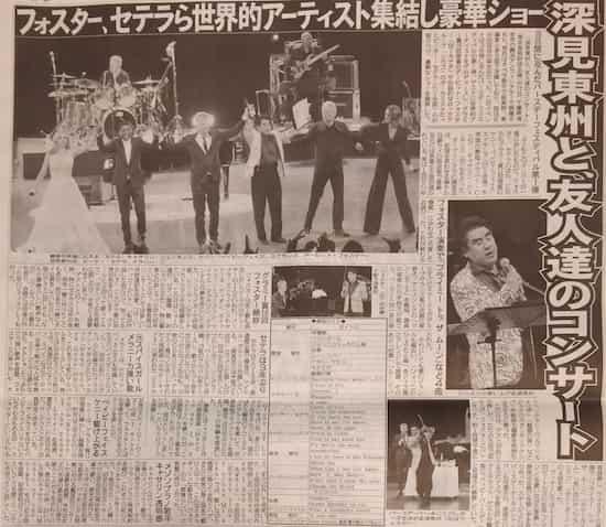 3/25 日刊スポーツ