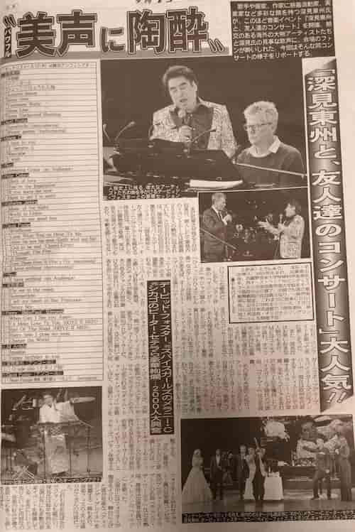 3/25夕刊フジ