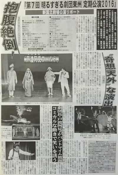 夕刊フジ 5/19
