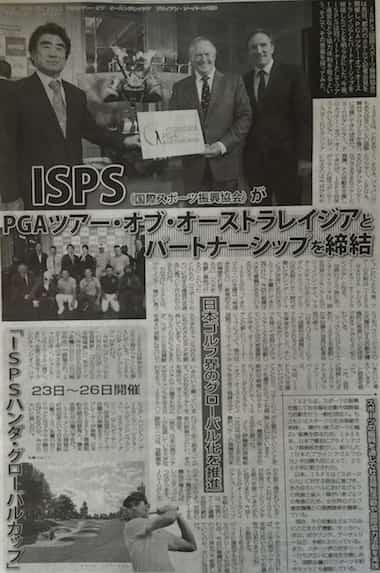 6/16日刊ゲンダイ