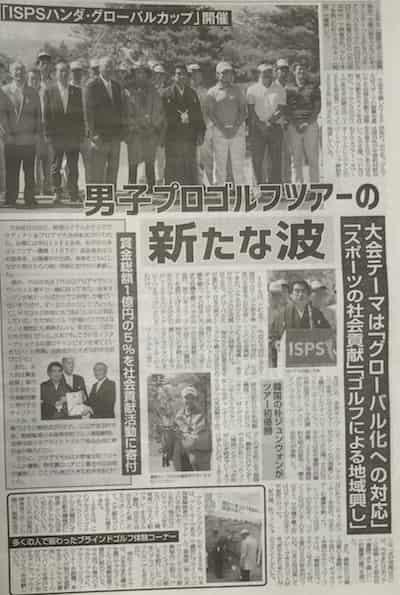 6/29日刊ゲンダイ