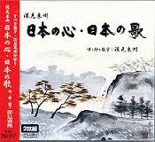 日本の心・日本の歌(二枚組)