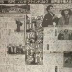 11/16スポーツニッポン
