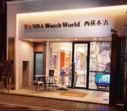 (HANDA Watch World(ハンダウォッチワールド)西荻本店)