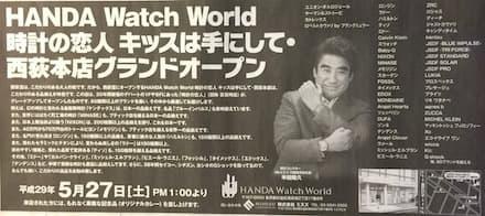 「HANDA Watch World 時計の恋人キッスは手にして・西荻本店」の新聞広告