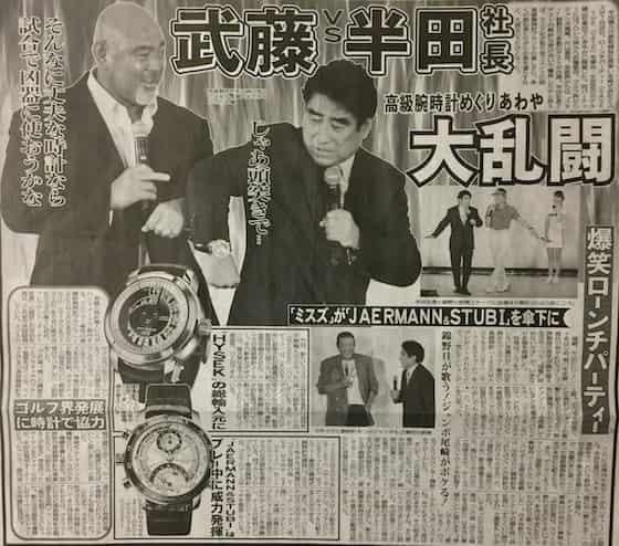 8/2東京スポーツ