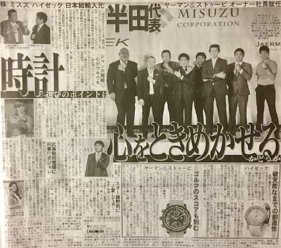 8/2スポーツ報知