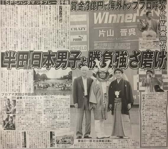 9/15スポーツ報知