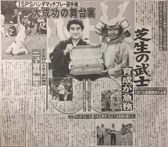 9/15東京スポーツ