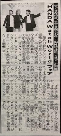 9/28 サンケイスポーツ