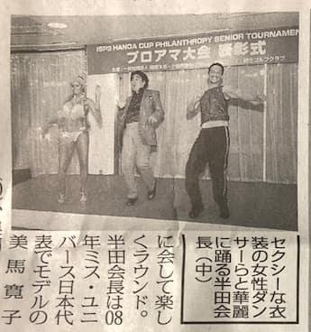 11/23 スポーツニッポン
