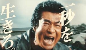 ギャグと熱いメッセージのCMを藤岡弘、が熱演、HANDA Watch