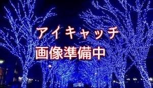 ワールドメイト関東定例セミナーでのスゴいお話!!